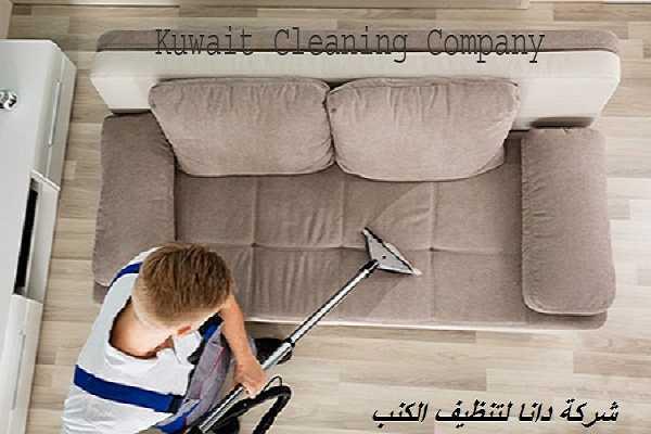 شركة تنظيف كنب